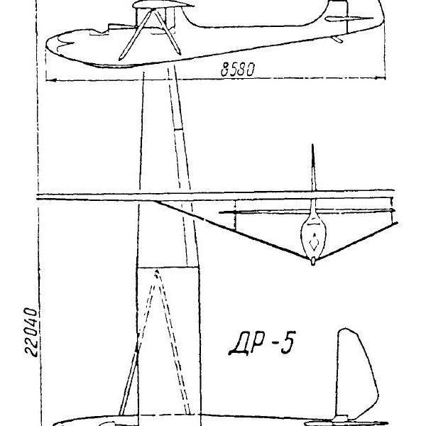 Планер др-5.