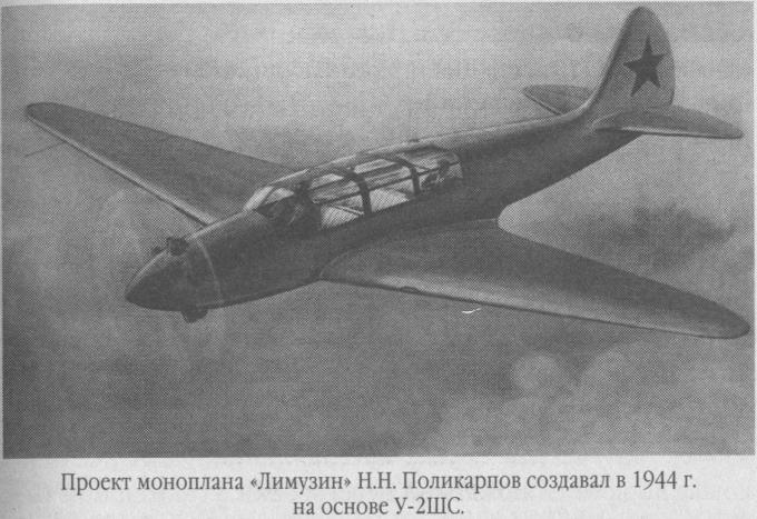 Проект легкого многоцелевого самолета «лимузин д». ссср