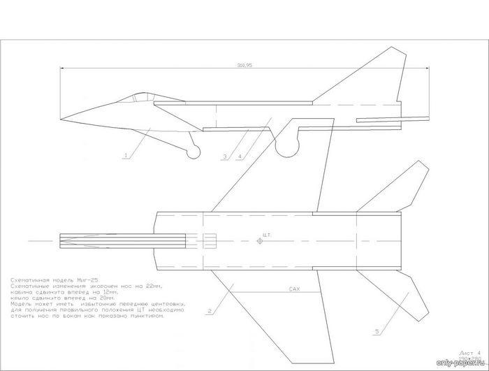 Простая учебная модель планера из бумаги