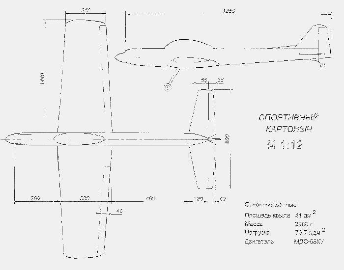 Радиоуправляемая пилотажная модель самолета «картоныч»
