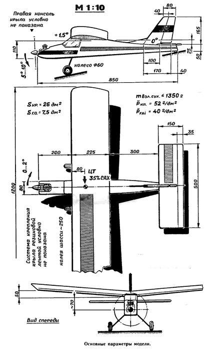 Радиоуправляемая учебная модель самолета «терри»
