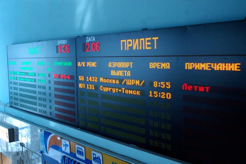 Расписание рейсов авиа