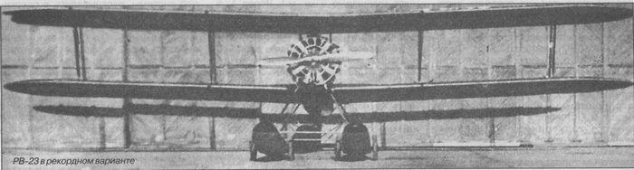 «Рекорд высоты». рекордный самолет рв-23. ссср