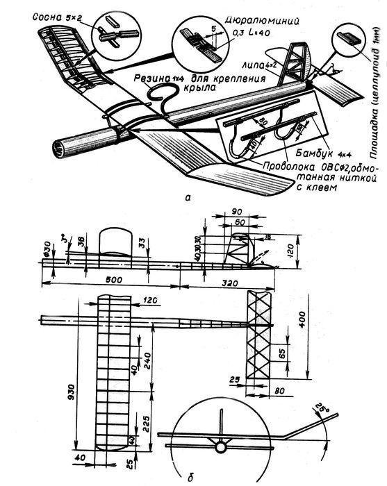 Резиноматорная фюзеляжная модель самолета «воробей»