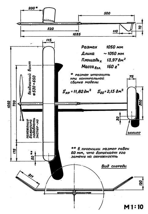 Резиномоторная схематическая модель самолета с однолопастным винтом