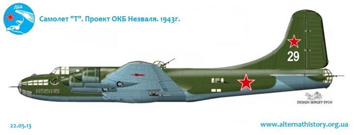 Самолет т. проект окб незваля. 1943г.