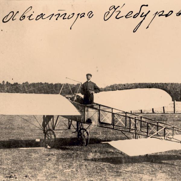 Самолеты в.с.кебурия.