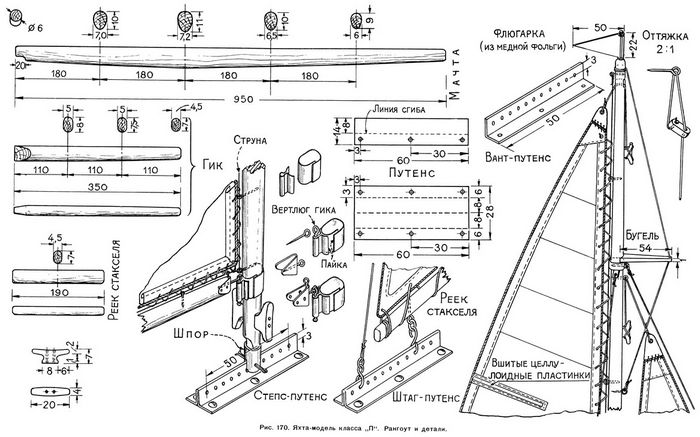 Схематическая комнатная резономоторная модель самолета класса к-1