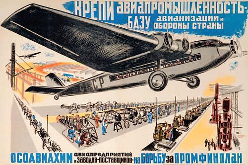 Советская авиация в 1935-1937 годах