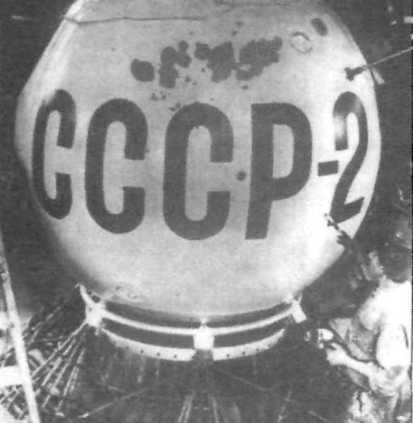 Стратостат «ссср-2».