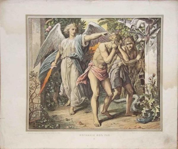 Тайны едемского сада. часть 1. изгнанные из рая. за что?