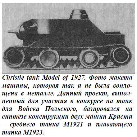 Танк кристи м1927. сша