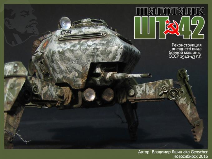 Тяжелая поступь победы. альтернативные танки шт-42. ссср