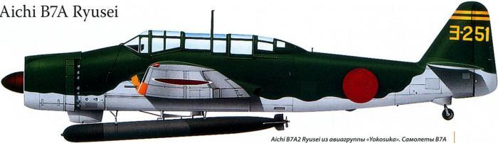 Торпедоносец aichi b7a
