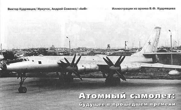 Туполев ту-119. фото и характеристики. история.