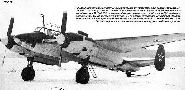 Туполев ту-2. фото и видео. история и характеристики.