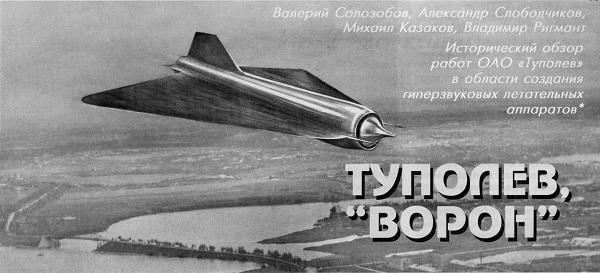 Туполев ворон - самолет. фото. история. характеристики.