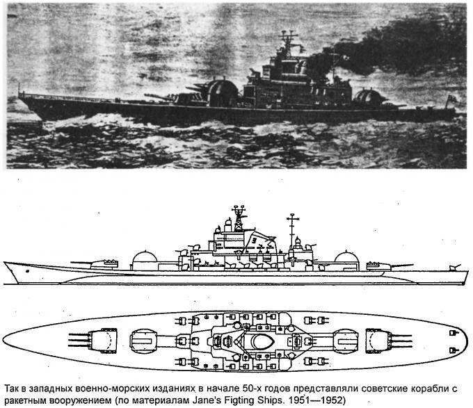 У истоков создания ракетных кораблей