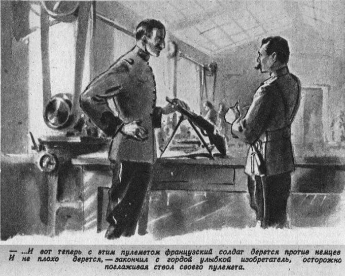 В. г. федоров «в поисках оружия» часть 10