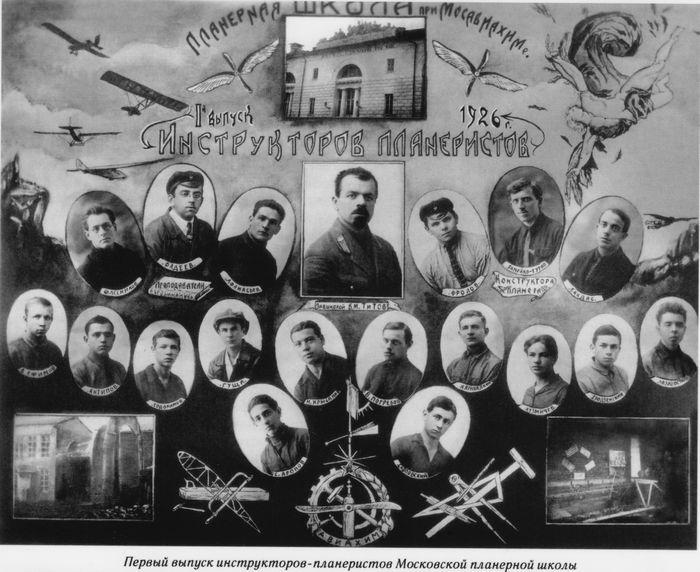 V всесоюзные планерные состязания 1928 года.