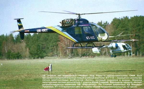 Вертолеты украины. гражданские и военные вертолеты украины.