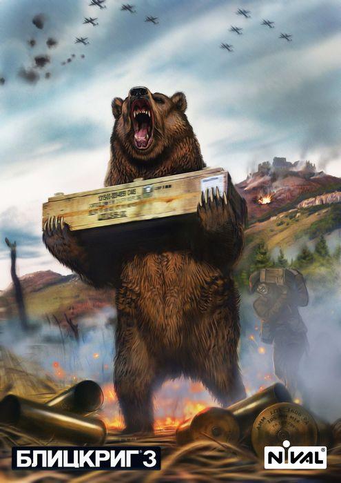 Войтэк - солдат медведь