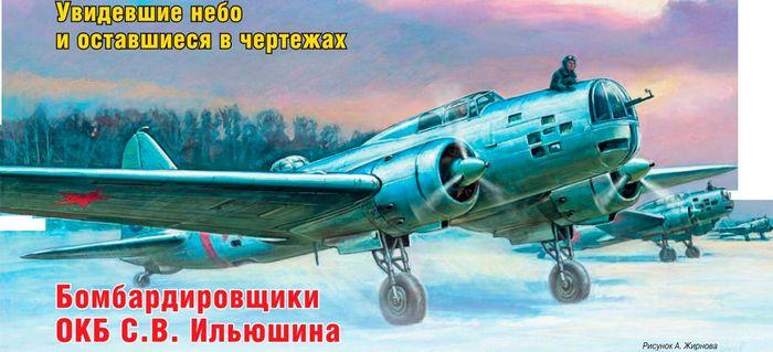 Высотный разведчик-бомбардировщик ил-4тк.