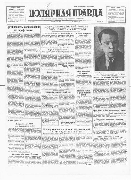 Xii всесоюзные планерные состязания 1937 года.