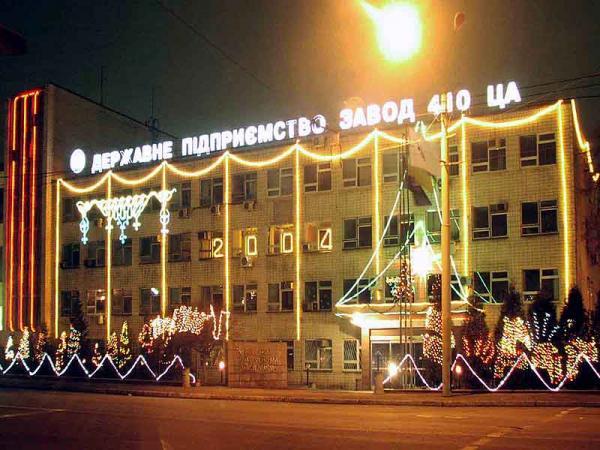 Завод №410 гражданской авиации