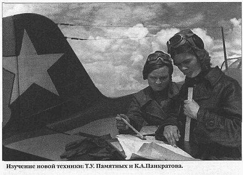 Женские лица воздушной войны