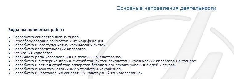 Жуковский экспериментальный машиностроительный завод имени в. м. мясищева
